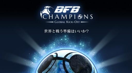 BFB Champions01