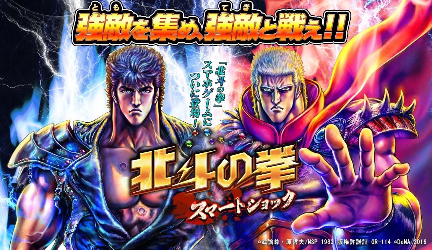 北斗の拳 01