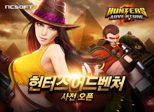 獵人的冒險1