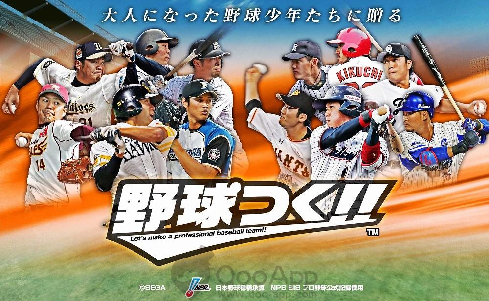 野球つく01