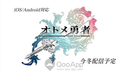オトメ勇者01