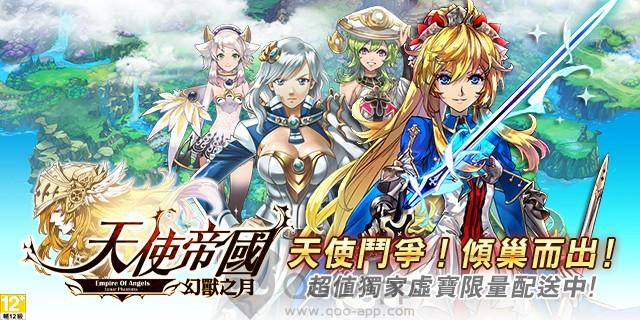 天使帝國banner