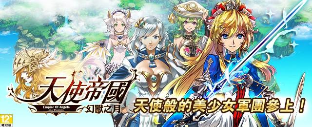 天使帝國banner2
