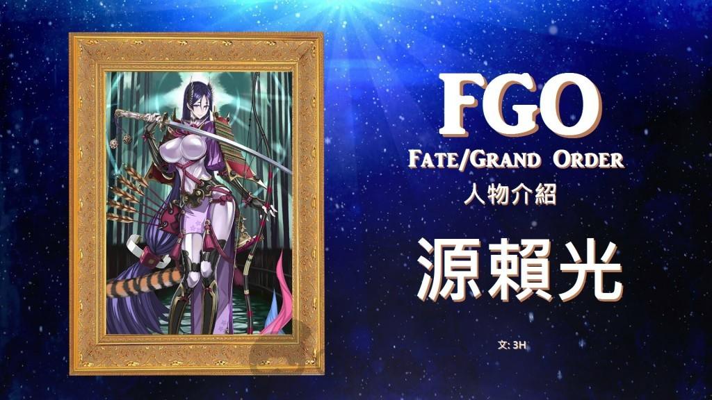 FGO 4