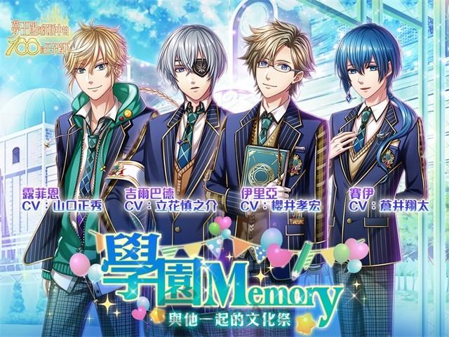 03_『學園‧Memory』4位王子與玩家一起歡樂迎接學園文化祭