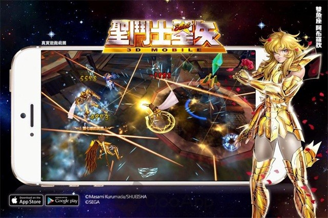 聖鬥士星矢3D 04