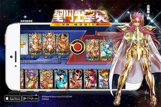 聖鬥士星矢3D 06