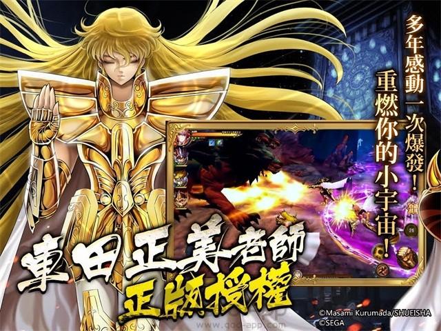 聖鬥士星矢3D 09