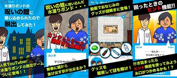 MizutamaribondDasshutsu_1007_02