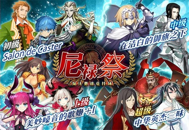 FGO國服尼祿祭 05