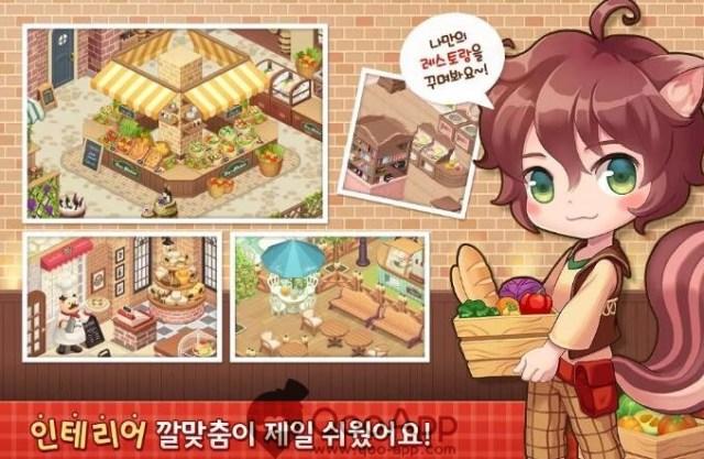 心跳餐廳2
