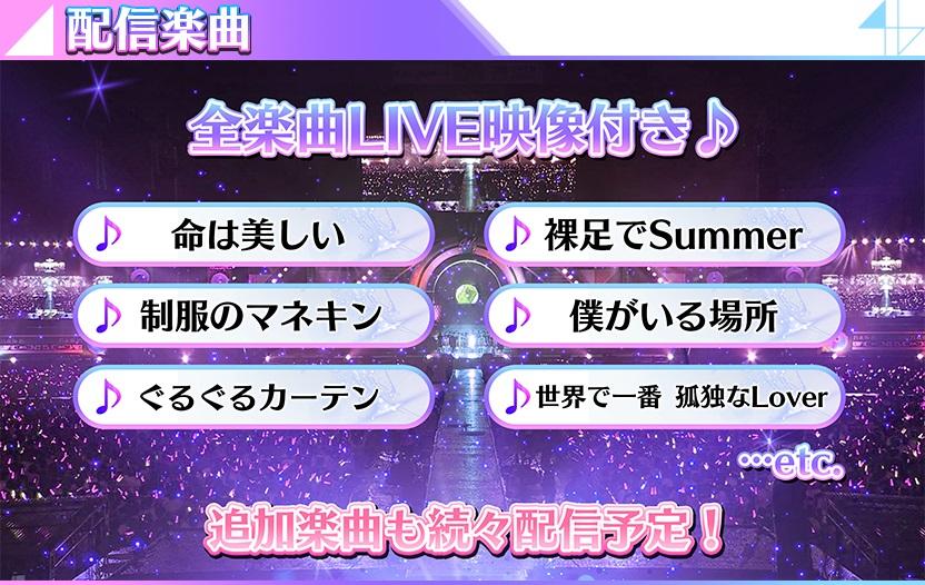 乃木坂46 Rhythm Festiva