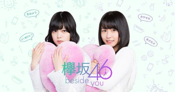 欅坂 46 ~beside you~