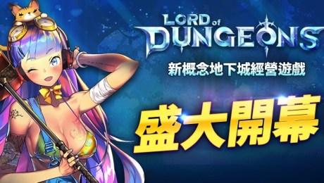 《Lord of Dungeons》在地下城學習經營管理是否搞錯了什麼?