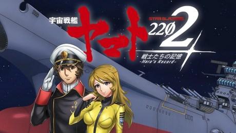 宇宙戰艦大和號2202 QOOAPP的圖片搜尋結果