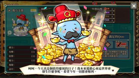 人氣輕小說改編戰略遊戲《Re:Monster》送出新年 SSR 財爺 Mr.Qoo!?兩周年紀念活動同日開催!