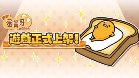 輕鬆聽明白蛋黃哥說什麼了!休閒遊戲《戳戳!蛋黃哥》多語言國際版今日正式推出!