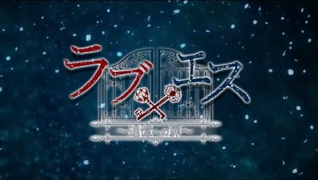 戀愛x脫出 女性向《ラブエス-追憶の扉-》將於今夏推出!