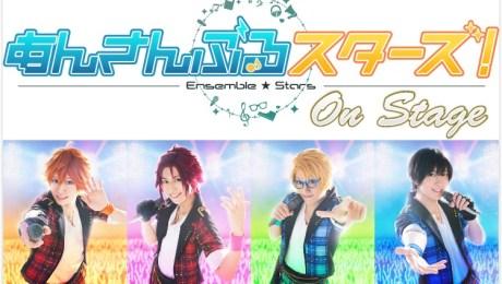 《偶像夢幻祭》舞台劇首次LIVE「 あんステフェスティバル」出場8組合全31名角色演員&公演情報解禁!