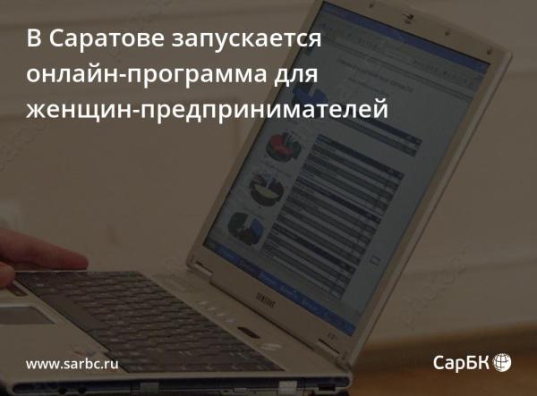 В Саратове запускается онлайн-программа для женщин ...