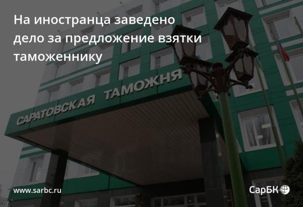 Иностранец подозревается в даче взятки саратовскому ...