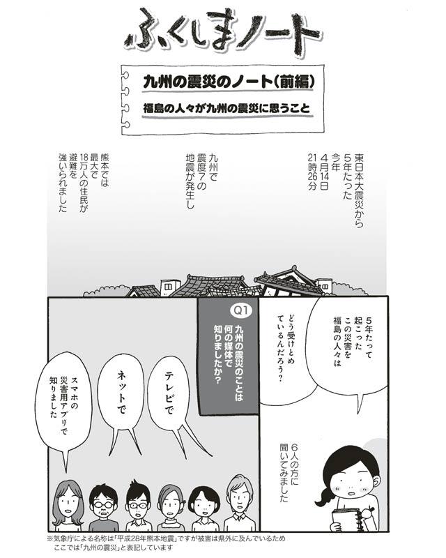 Fukusimakyusyu_Zen_01
