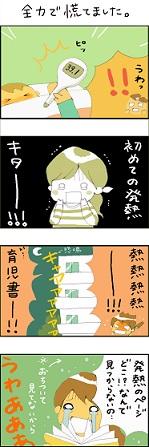 4コマ漫画「初めての発熱」