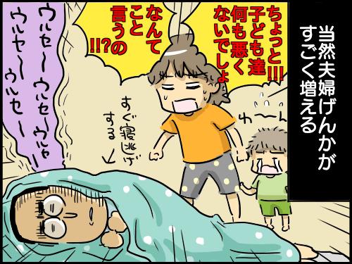 弱メンタル43