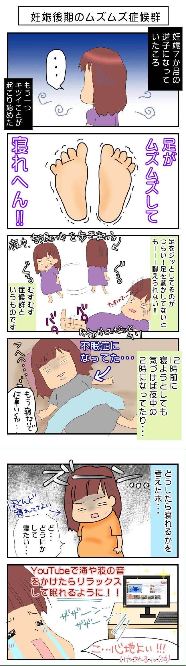 妊娠 後期 不眠