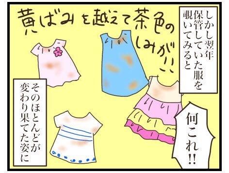 収納していた子供服を翌年見てみるとキバミどころか茶色のシミができていた
