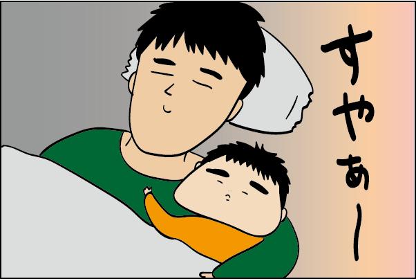 夫の寝かしつけスキルが上がった