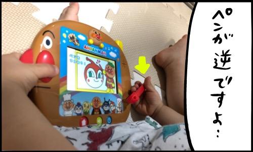 アンパンマンすくすく知育パッドをペンで遊ぶ息子