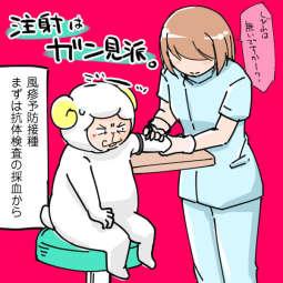 風疹予防接種は抗体検査の採血から