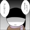 ついに我慢の限界!勘違い先生に反撃へ【お誕生日会事件⑤】 by Ai