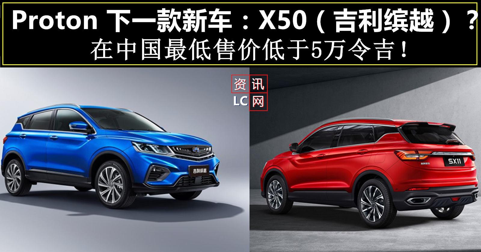 Proton X50: Proton 下一款新车:缤越 X50 ?
