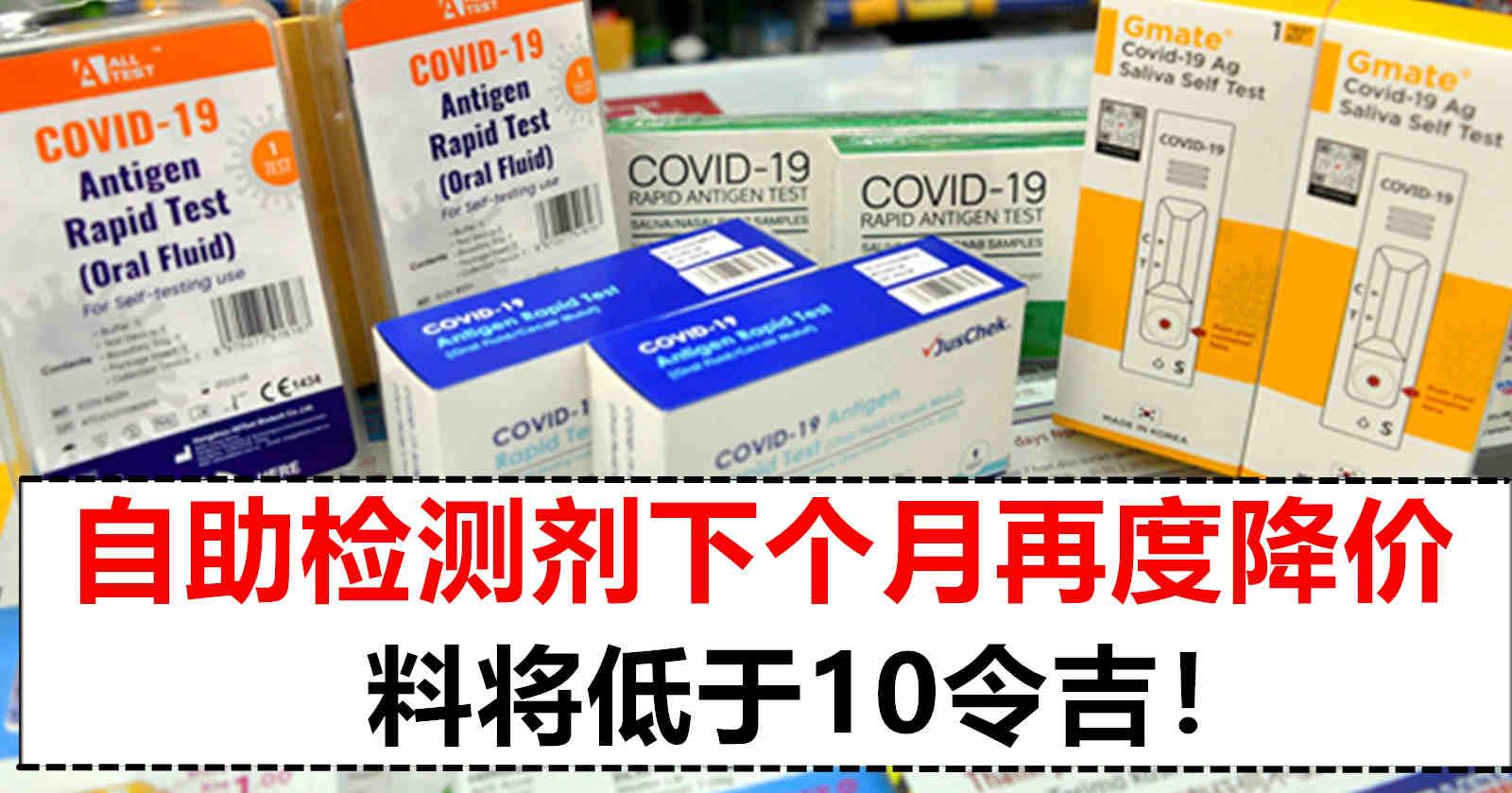 自助检测剂料下月开始降至低于10令吉