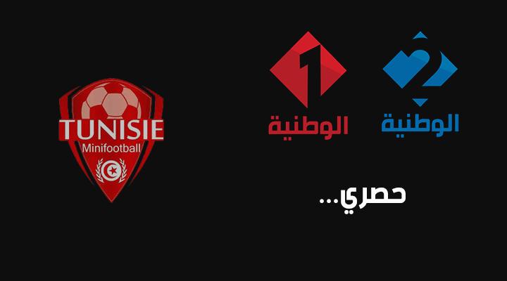 قناة الوطنية تغطّي رياضة كرة القدم المصغّرة