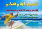مهرجان لبنان المائي