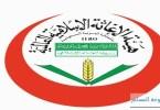 هيئة الإغاثة الإسلامية