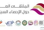 """""""الملتقى العربي الأول للإحصاء السياحي"""" يبدأ إعماله اليوم في البحرين"""