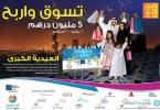 """مجموعة """"مراكز التسوق"""" بدبي تطلق عروضاً وجوائز بمليوني درهم خلال عيد الفطر"""