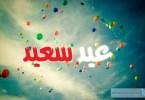 90 فعالية متنوعة تنشر فرحة عيد الفطر في عشرة مواقع بالمنطقة الشرقية