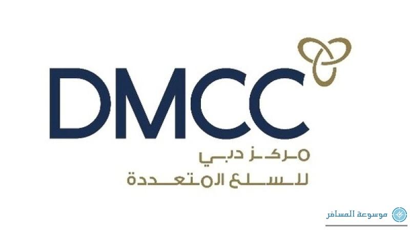 مركز دبي للسلع المتعددة