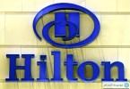 فنادق-هيلتون-العالمية