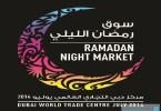 سوق رمضان الليلي