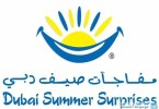 مفاجآت صيف دبي