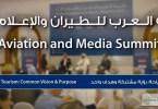 قمة العرب للطيران والإعلام