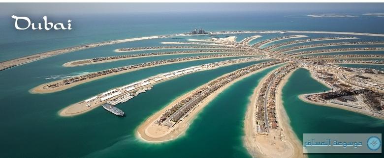 جزر دبي الاصطناعية