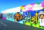 أطول لوحة جرافيتي دبي