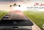 تطبيق الخطوط الملكية الأردنية